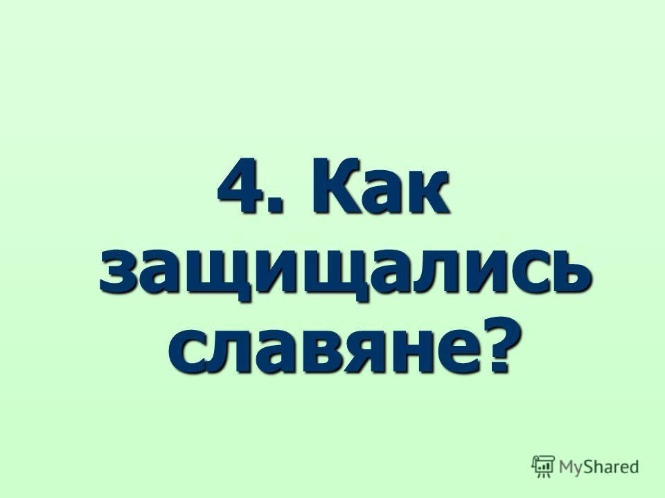 4. Как защищались славяне?