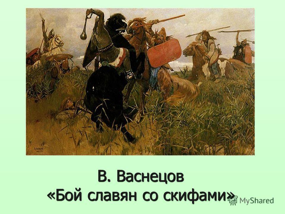 В. Васнецов «Бой славян со скифами»