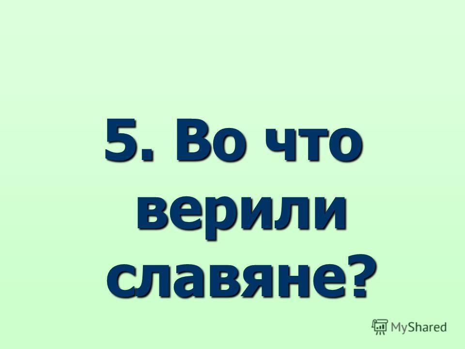 5. Во что верили славяне?