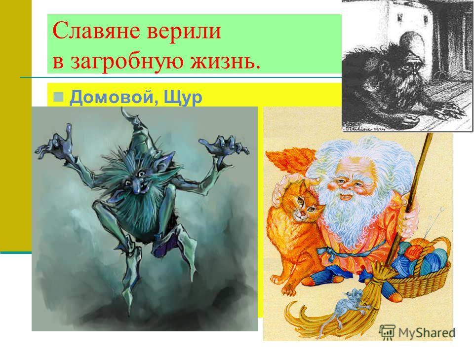 Славяне верили в загробную жизнь. Домовой, Щур