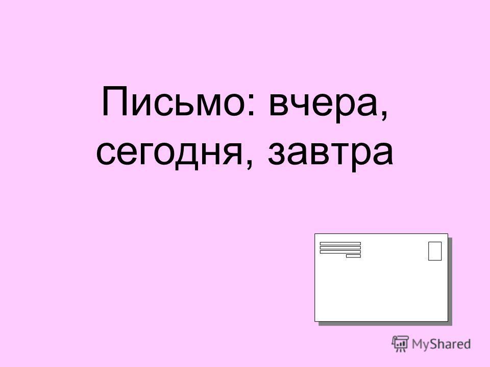 Письмо: вчера, сегодня, завтра