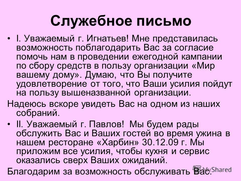 Служебное письмо I. Уважаемый г. Игнатьев! Мне представилась возможность поблагодарить Вас за согласие помочь нам в проведении ежегодной кампании по сбору средств в пользу организации «Мир вашему дому». Думаю, что Вы получите удовлетворение от того,
