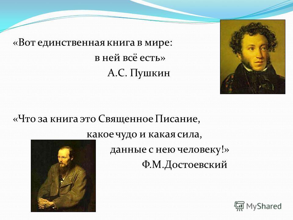 «Вот единственная книга в мире: в ней всё есть» А.С. Пушкин «Что за книга это Священное Писание, какое чудо и какая сила, данные с нею человеку!» Ф.М.Достоевский