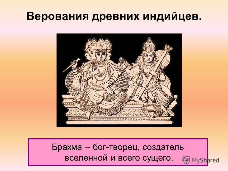 Верования древних индийцев. Брахма – бог-творец, создатель вселенной и всего сущего.