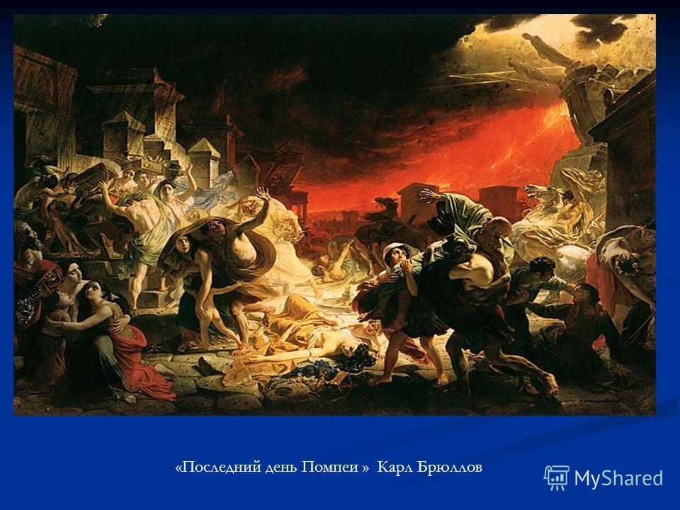 «Последний день Помпеи » Карл Брюллов