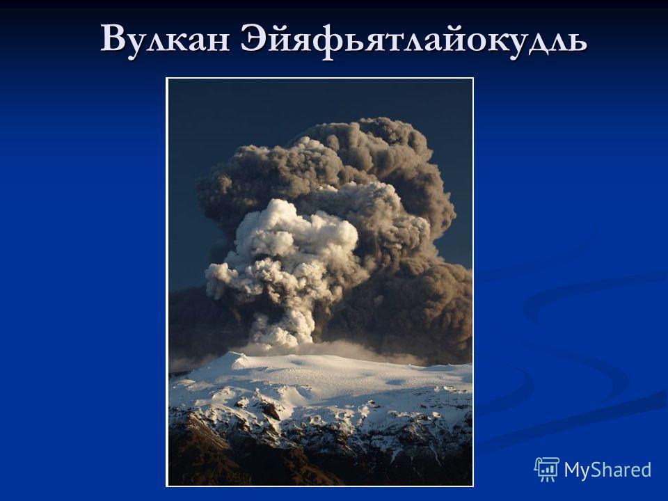 Вулкан Эйяфьятлайокудль Вулкан Эйяфьятлайокудль