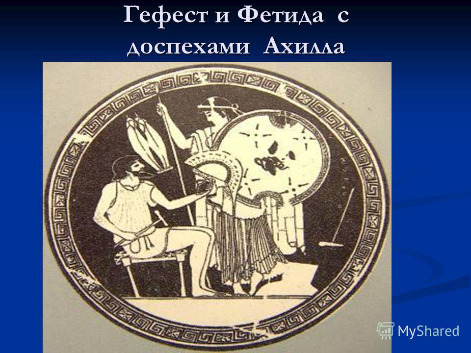 Гефест и Фетида с доспехами Ахилла
