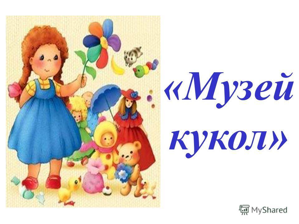 «Музей кукол»