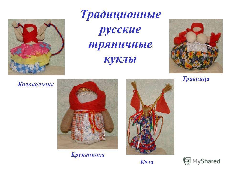 Колокольчик Крупеничка Травница Коза Традиционные русские тряпичные куклы