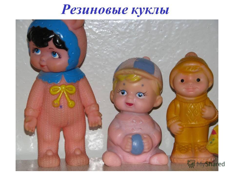 Резиновые куклы
