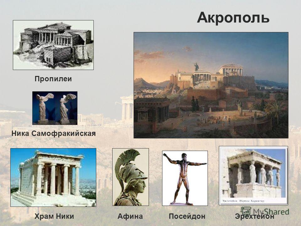 Пропилеи Храм Ники Ника Самофракийская ЭрехтейонАфинаПосейдон Акрополь
