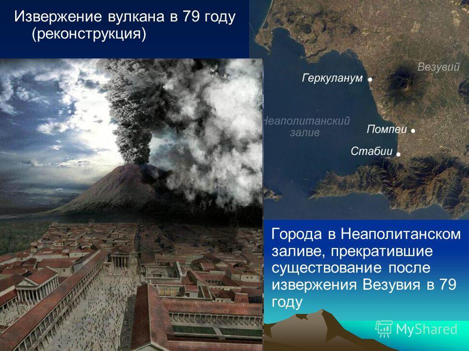 Извержение вулкана в 79 году (реконструкция) Города в Неаполитанском заливе, прекратившие существование после извержения Везувия в 79 году