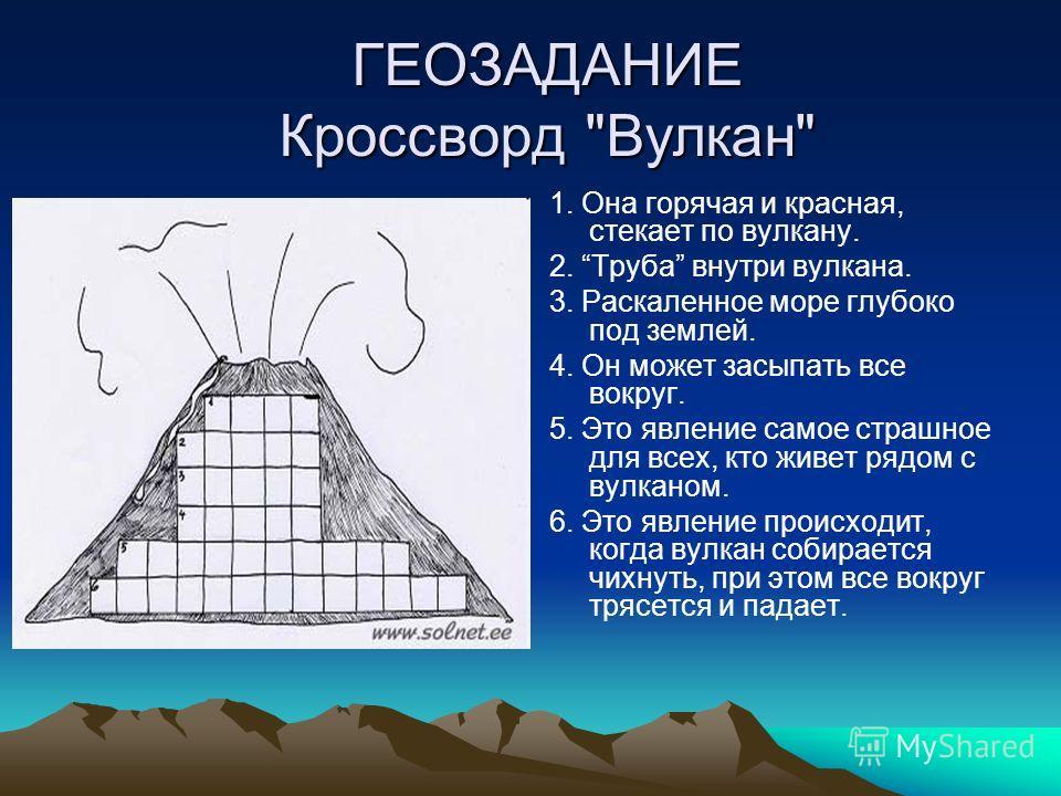 ГЕОЗАДАНИЕ Кроссворд