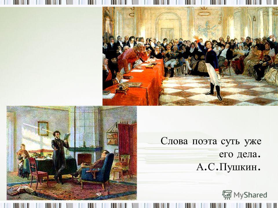 Слова поэта суть уже его дела. А. С. Пушкин.