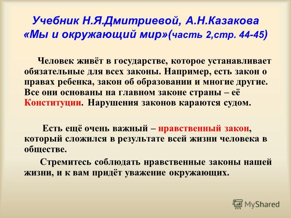 Учебник Н.Я.Дмитриевой, А.Н.Казакова «Мы и окружающий мир»( часть 2,стр. 44-45 ) Человек живёт в государстве, которое устанавливает обязательные для всех законы. Например, есть закон о правах ребенка, закон об образовании и многие другие. Все они осн