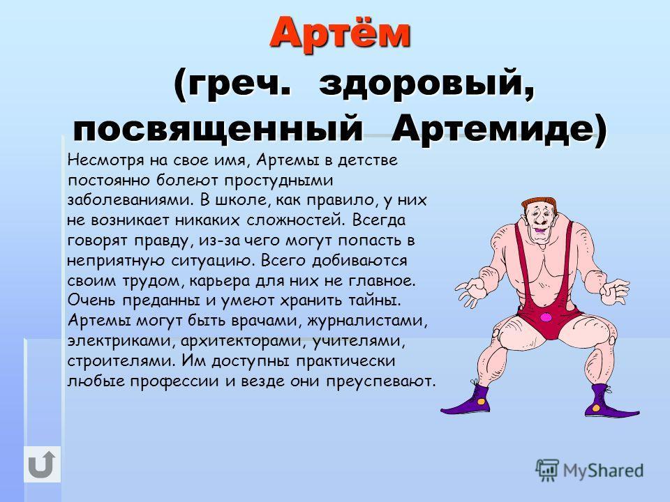Сергей (рим.высокий, высокочтимый) В детстве Сергей - слабый и болезненный мальчик, доставляющий своим родителям много хлопот. С возрастом он становится более крепким, начинает заниматься спортом. В его характере все сильнее проявляются мужественные