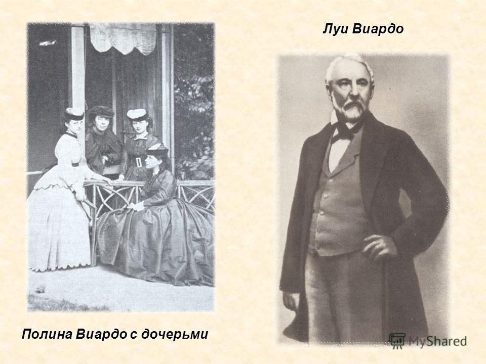 Полина Виардо с дочерьми Луи Виардо