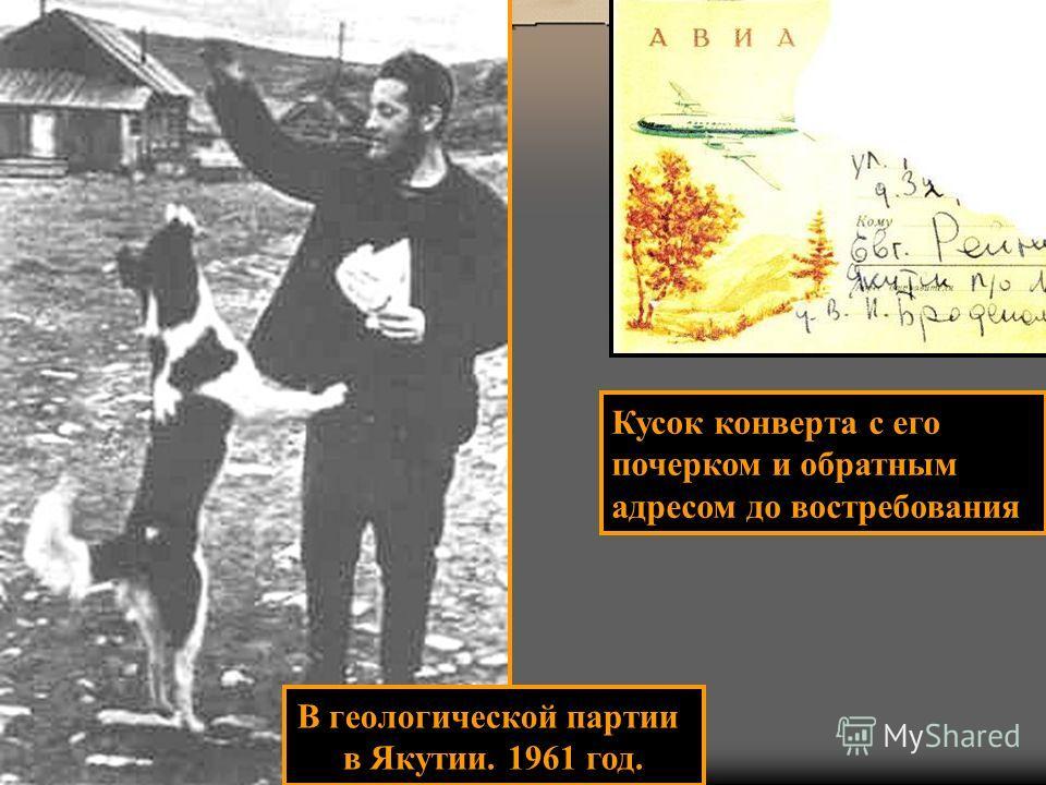 В геологической партии в Якутии. 1961 год. Кусок конверта с его почерком и обратным адресом до востребования