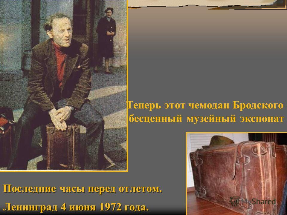 Последние часы перед отлетом. Ленинград 4 июня 1972 года. Теперь этот чемодан Бродского – бесценный музейный экспонат