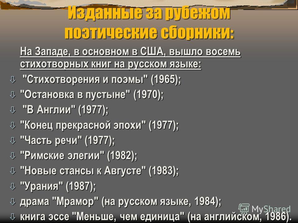 Изданные за рубежом поэтические сборники: На Западе, в основном в США, вышло восемь стихотворных книг на русском языке: На Западе, в основном в США, вышло восемь стихотворных книг на русском языке: ò
