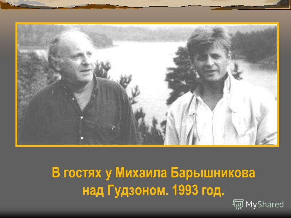 В гостях у Михаила Барышникова над Гудзоном. 1993 год.