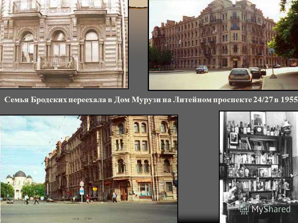 Семья Бродских переехала в Дом Мурузи на Литейном проспекте 24/27 в 1955 г.
