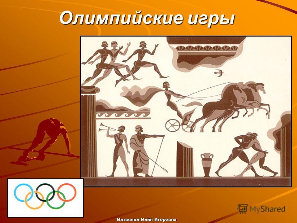 Матвеева Майя Игоревна Олимпийские игры