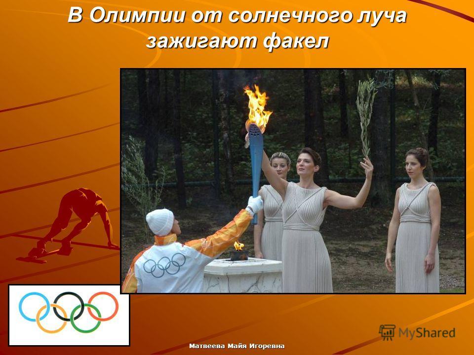 Матвеева Майя Игоревна В Олимпии от солнечного луча зажигают факел