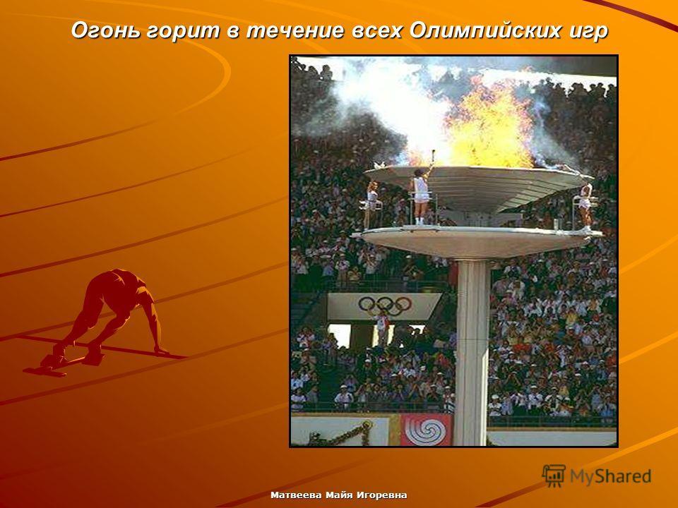 Матвеева Майя Игоревна Огонь горит в течение всех Олимпийских игр
