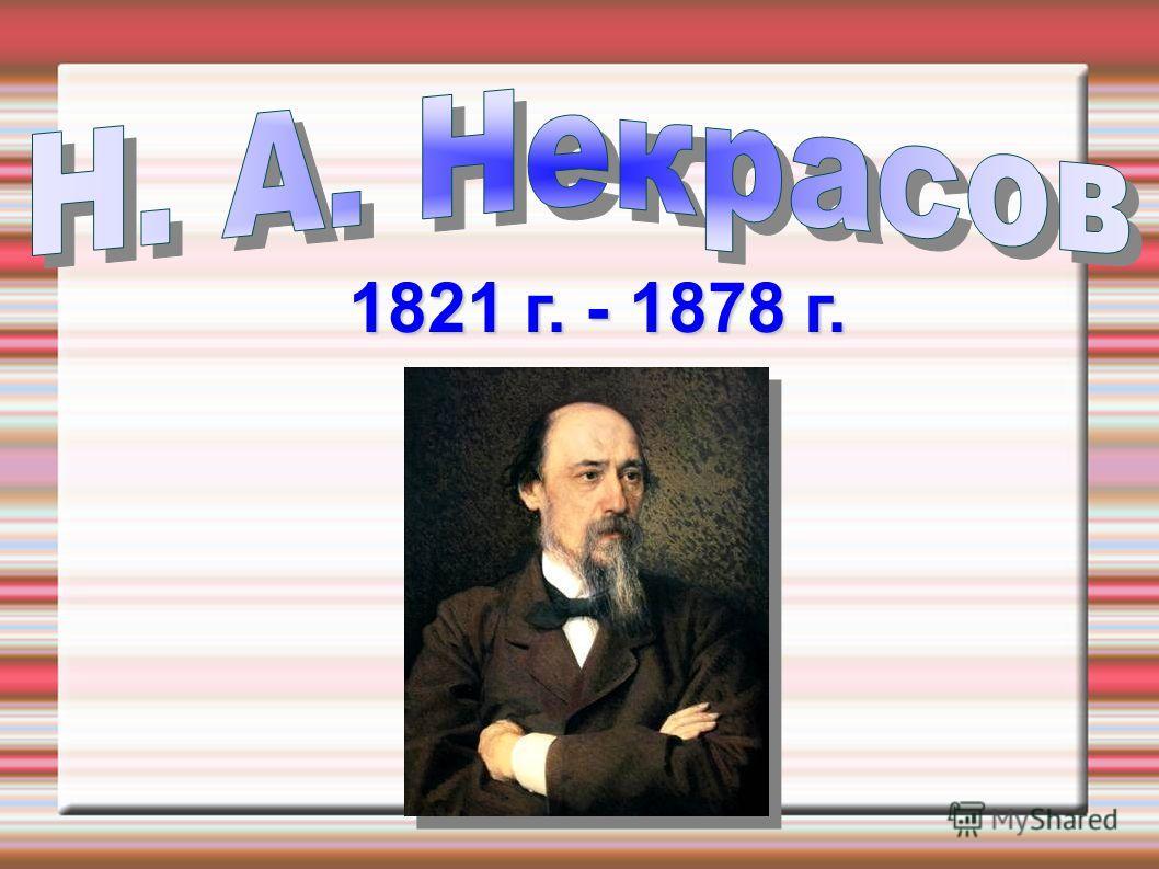 1821 г. - 1878 г.