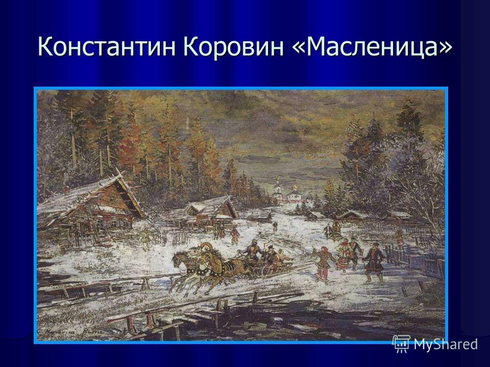 Константин Коровин «Масленица»