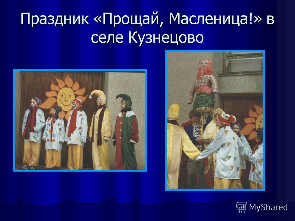 Праздник «Прощай, Масленица!» в селе Кузнецово