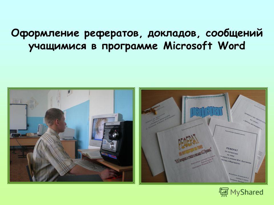 Оформление рефератов, докладов, сообщений учащимися в программе Microsoft Word