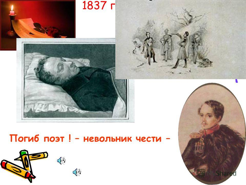 1837 год Погиб поэт ! – невольник чести –