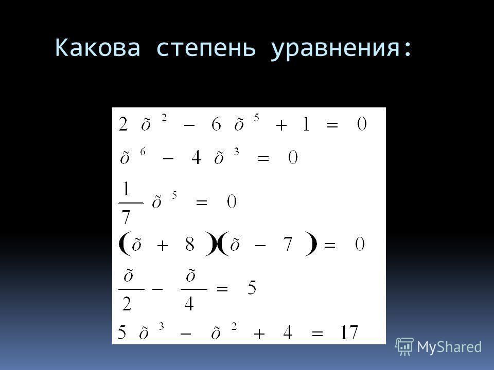 Какова степень уравнения: