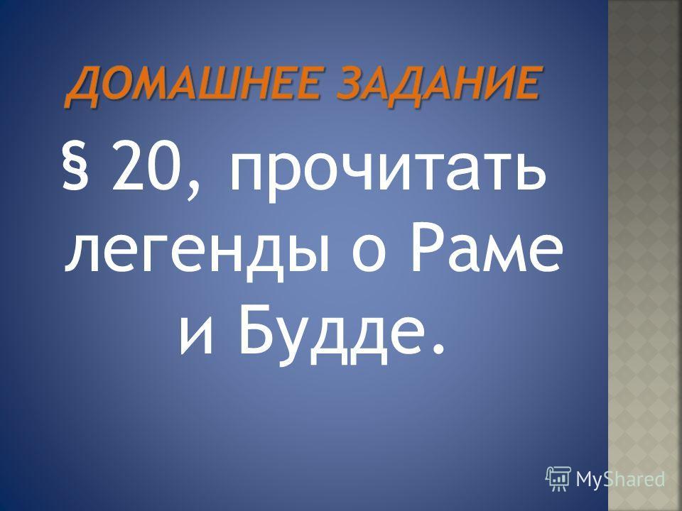 § 20, проч ита ть легенды о Раме и Будде.