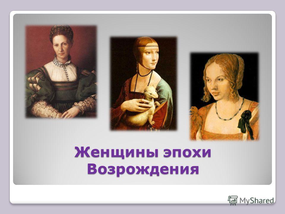 Женщины эпохи Возрождения