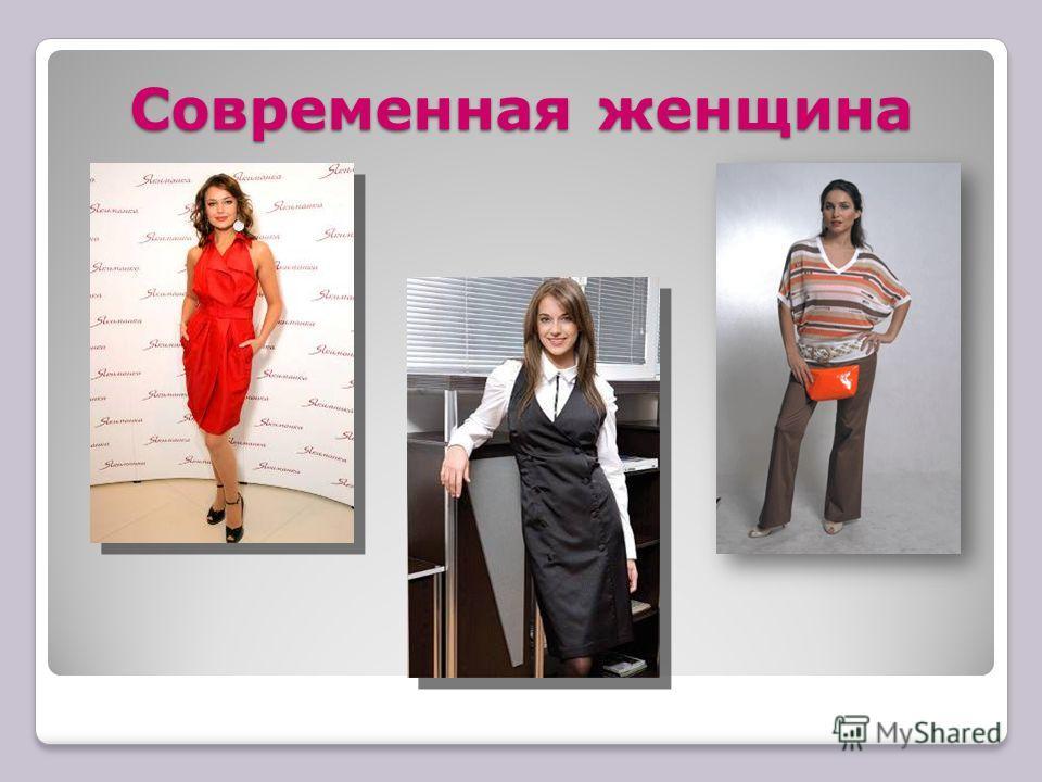 Современная женщина