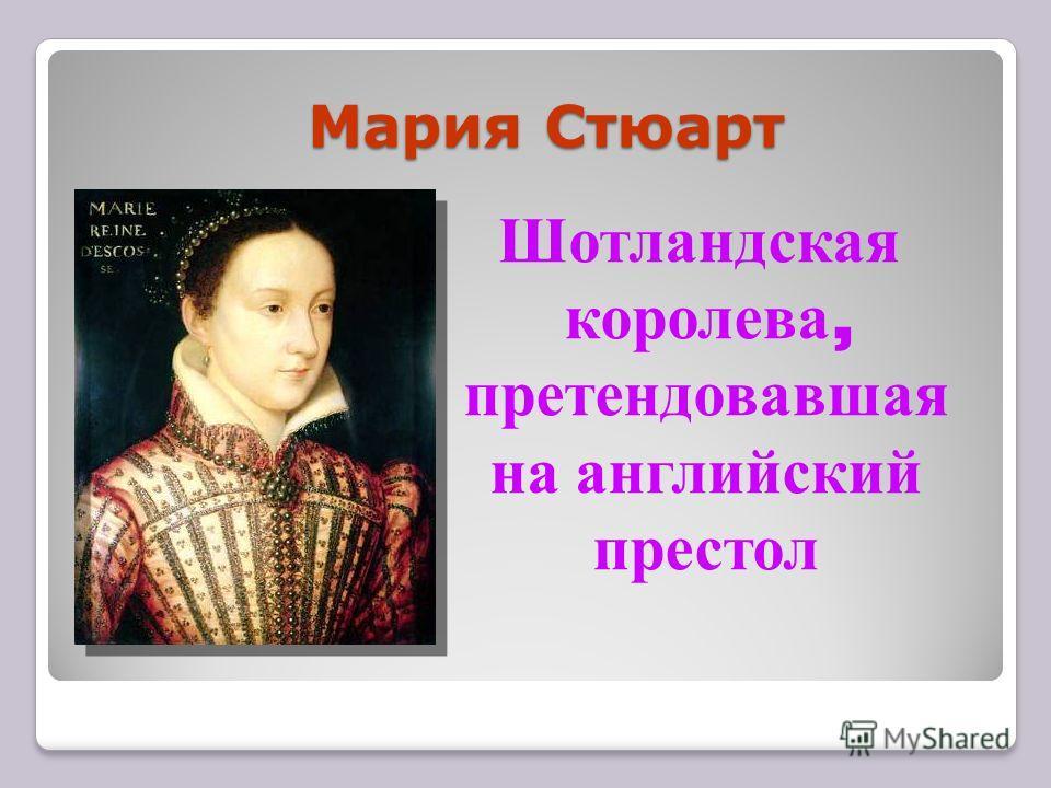Мария Стюарт Шотландская королева, претендовавшая на английский престол