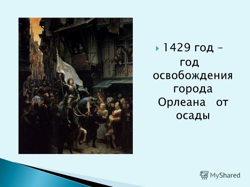 1429 год – год освобождения города Орлеана от осады
