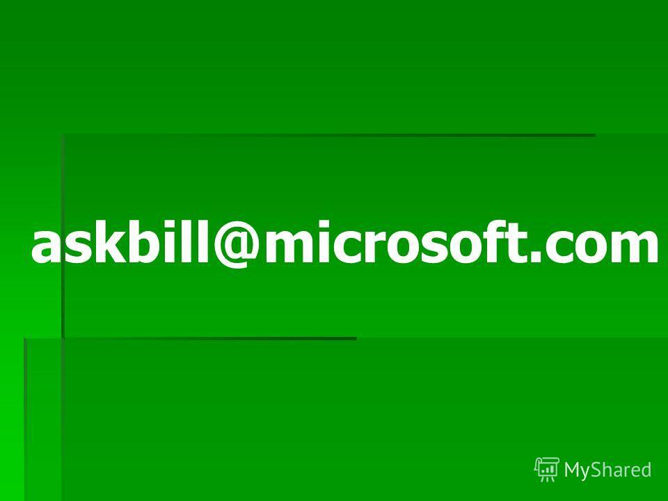 askbill@microsoft.com