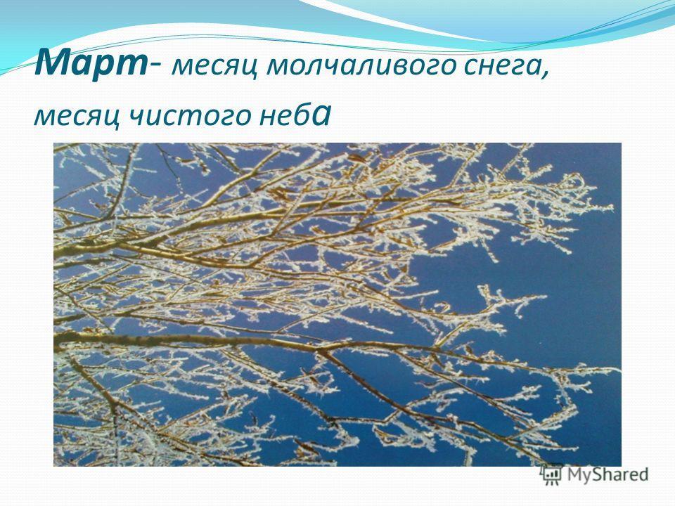 Март- месяц молчаливого снега, месяц чистого неб а