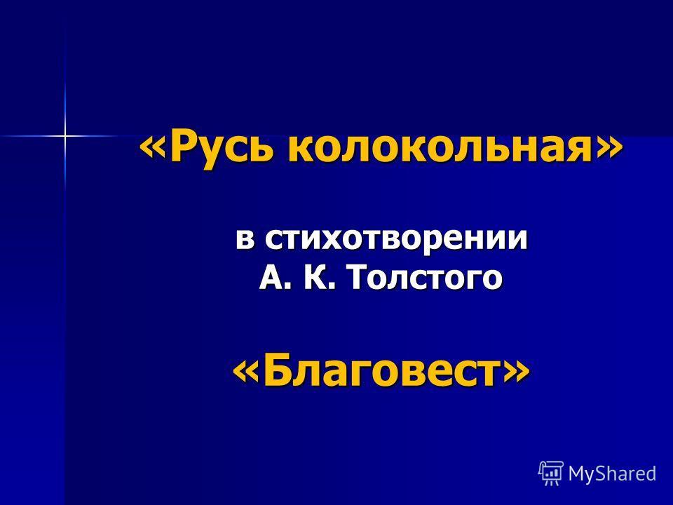 «Русь колокольная» в стихотворении А. К. Толстого «Благовест»