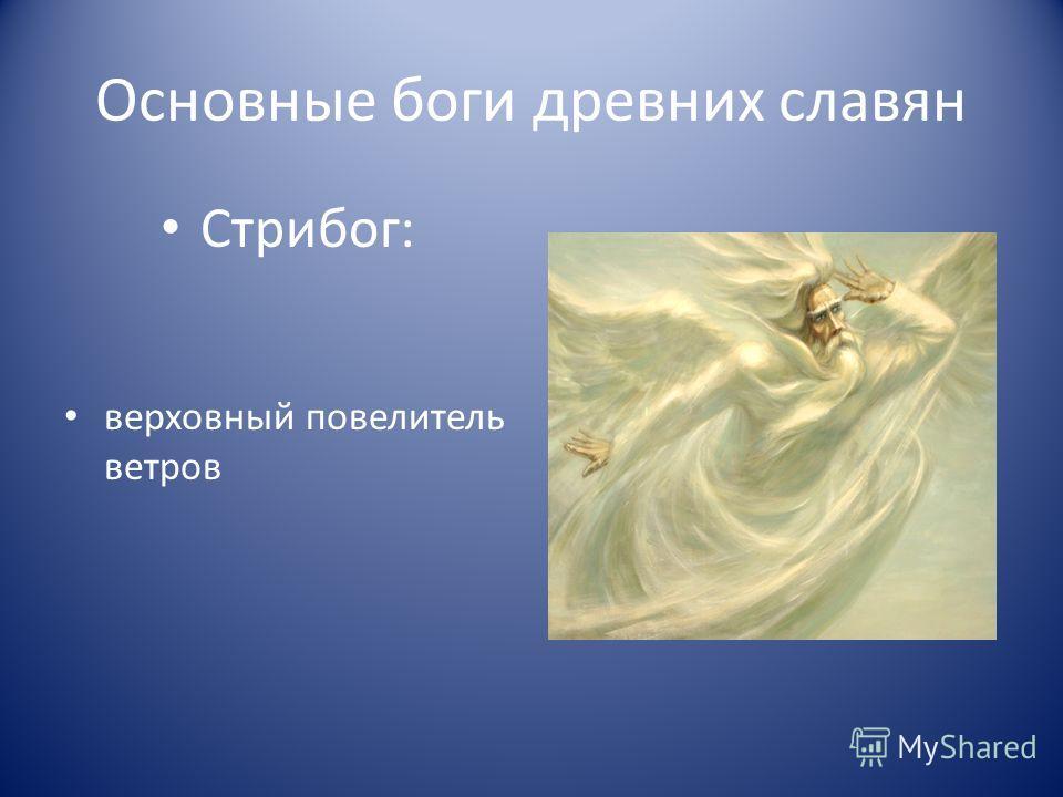 Основные боги древних славян Стрибог: верховный повелитель ветров