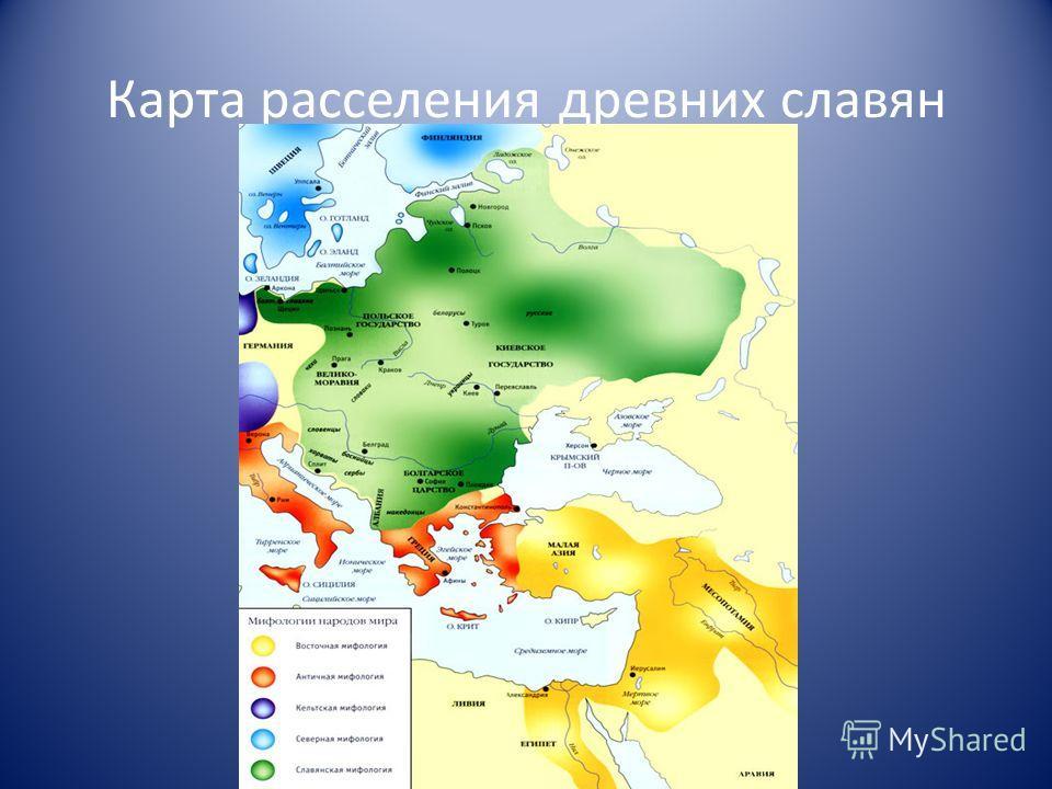 Карта расселения древних славян