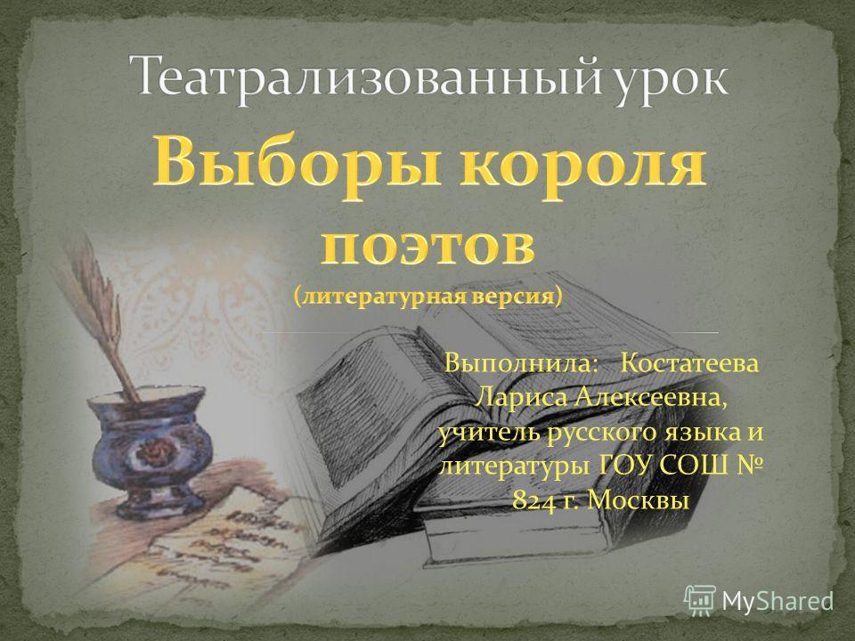 Выполнила: Костатеева Лариса Алексеевна, учитель русского языка и литературы ГОУ СОШ 824 г. Москвы