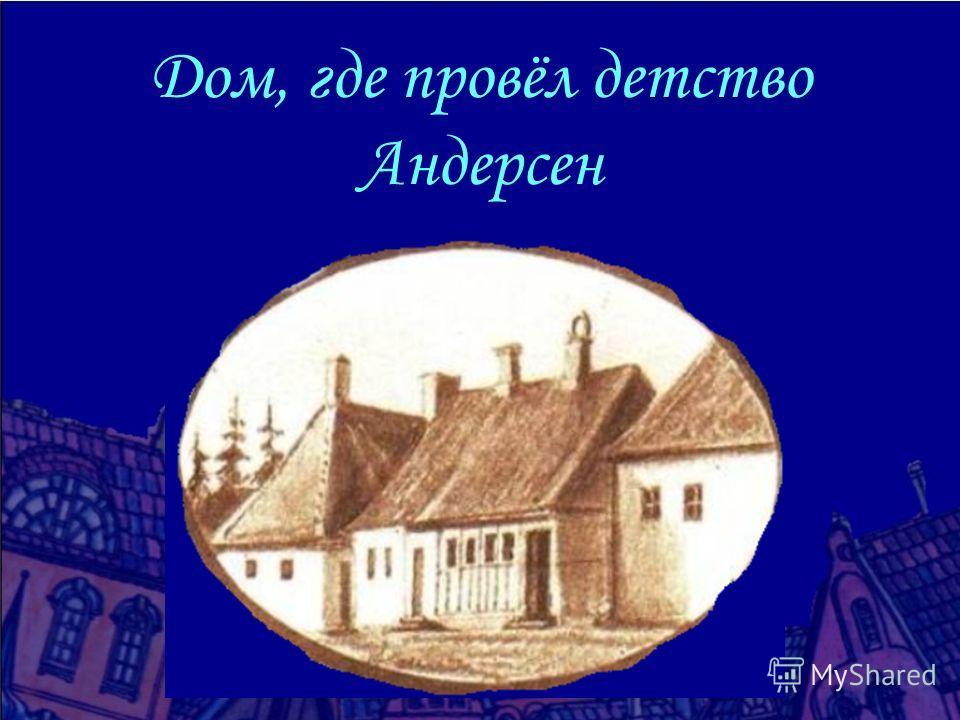 Дом, где провёл детство Андерсен