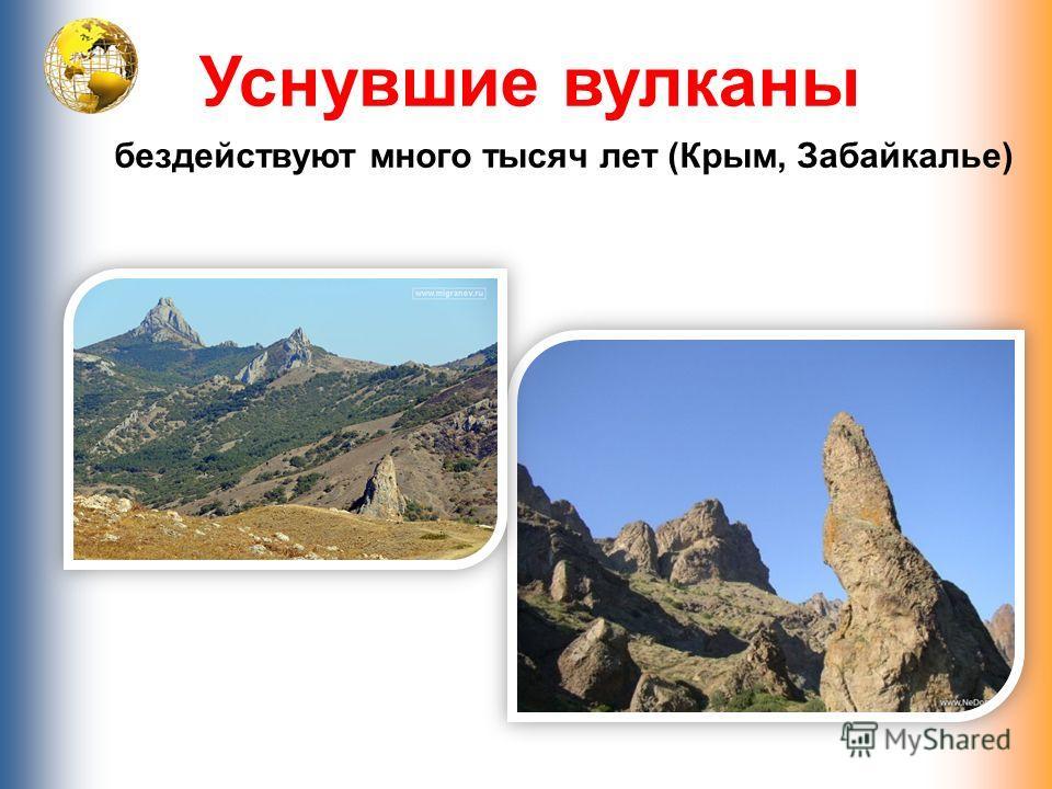 бездействуют много тысяч лет (Крым, Забайкалье) Уснувшие вулканы