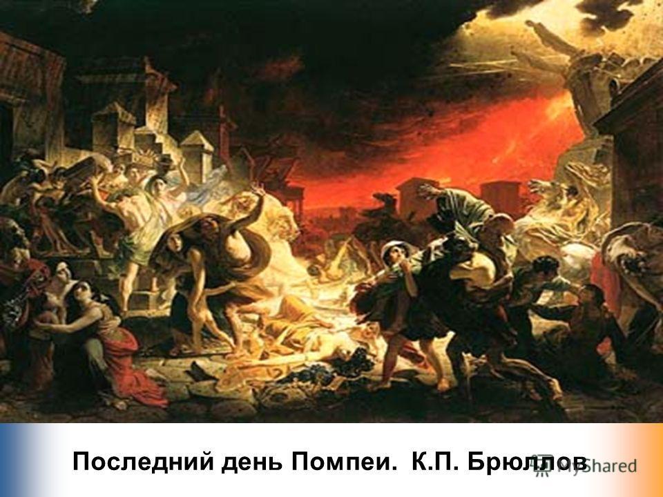 Последний день Помпеи. К.П. Брюллов