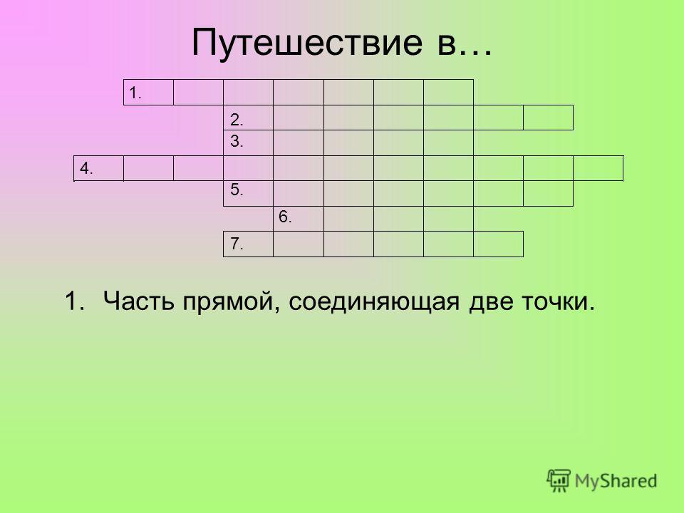 Путешествие в… 1.Часть прямой, соединяющая две точки. 1. 2. 3. 4. 5. 6. 7.